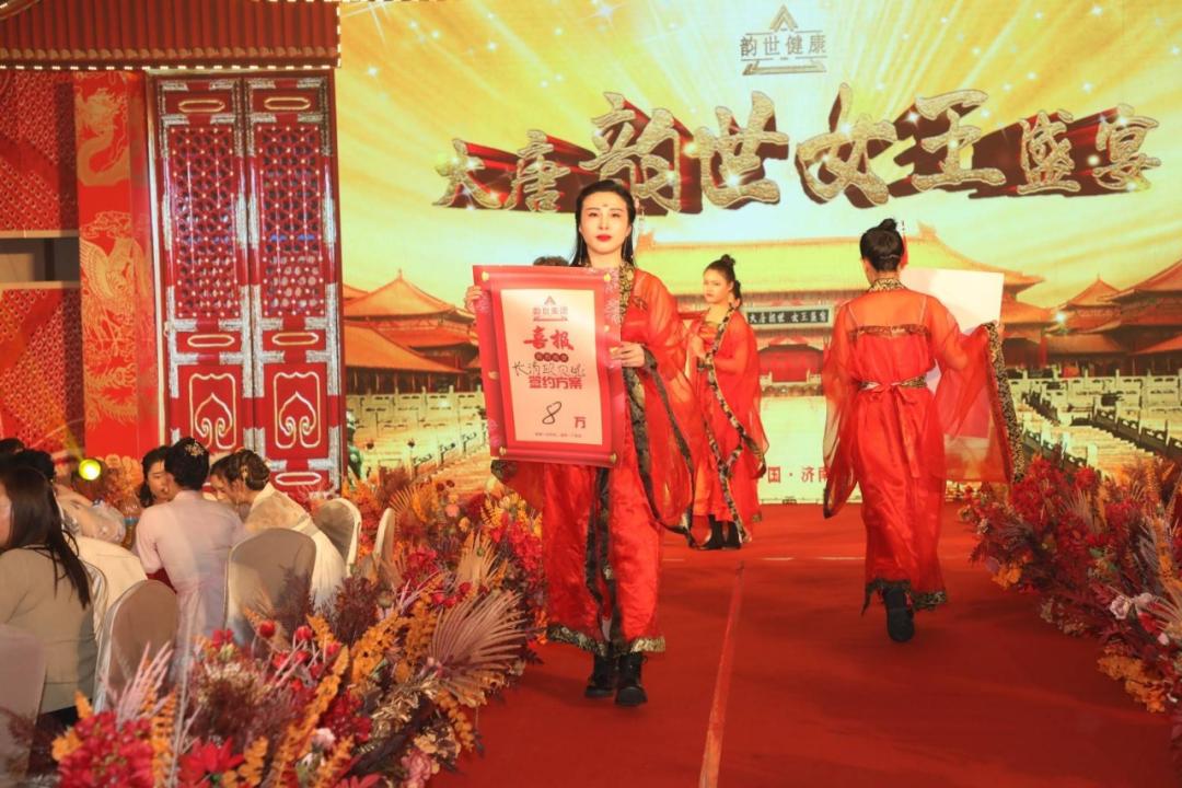 大唐韵世,女王盛宴,2021韵世集团再续辉煌!